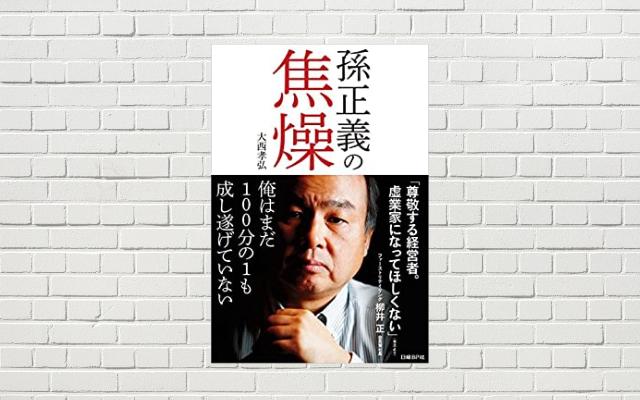 【書評/要約】孫正義の焦燥(大西孝弘 著)(★4)
