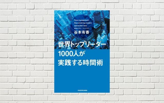 【書評/要約】世界トップリーダー1000人が実践する時間術(谷本 有香 著)(★4)