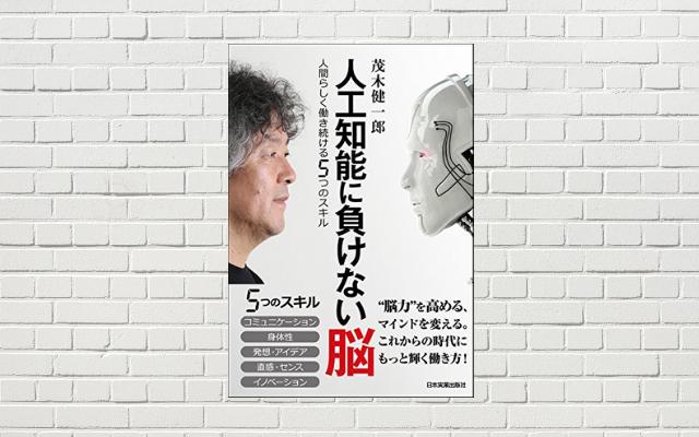 【書評/要約】人工知能に負けない脳~人間らしく働き続ける5つのスキル(茂木 健一郎 著)(★3)