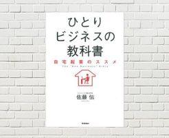 【書評/要約】ひとりビジネスの教科書: 自宅起業のススメ(佐藤 伝 著)(★3)