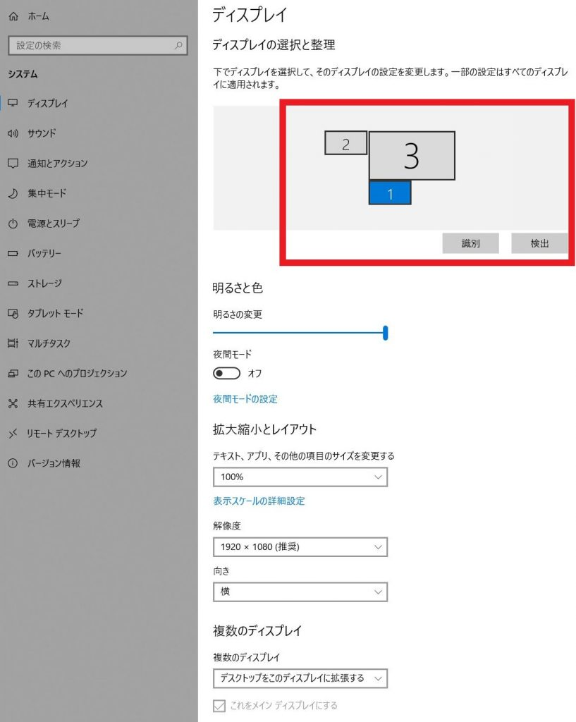 Windows10でマルチディスプレイ設定