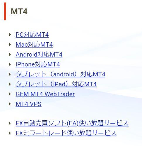 GemForex MT4ダウンロード