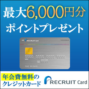 recuitcard-ad