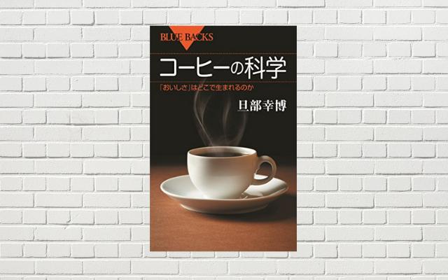 【書評/要約】コーヒーの科学 ~「おいしさ」はどこで生まれるのか(旦部 幸博 著)(★4)
