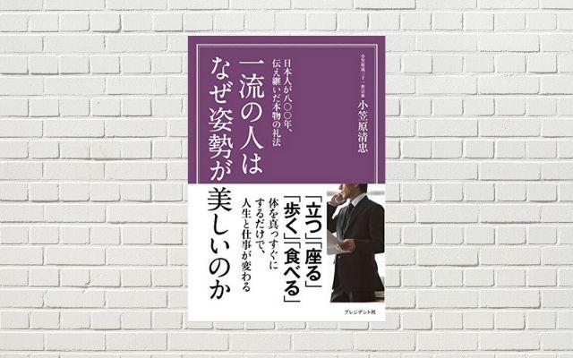 【書評/要約】一流の人はなぜ姿勢が美しいのか―日本人が八〇〇年伝え継いだ本物の礼法(小笠原清忠 著)(★3.5)