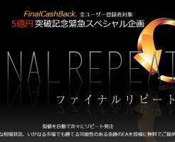 トラリピ自動売買EAが無料配布。両建て設定も可能な「FINAL REPEAT」がFinalCashBackの無料登録で貰える!