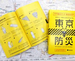 天災・災害は突然誰にでもやってくる。無料の「防災ブック」で知識を備え&最低限の「防災グッズ」で身を守ろう
