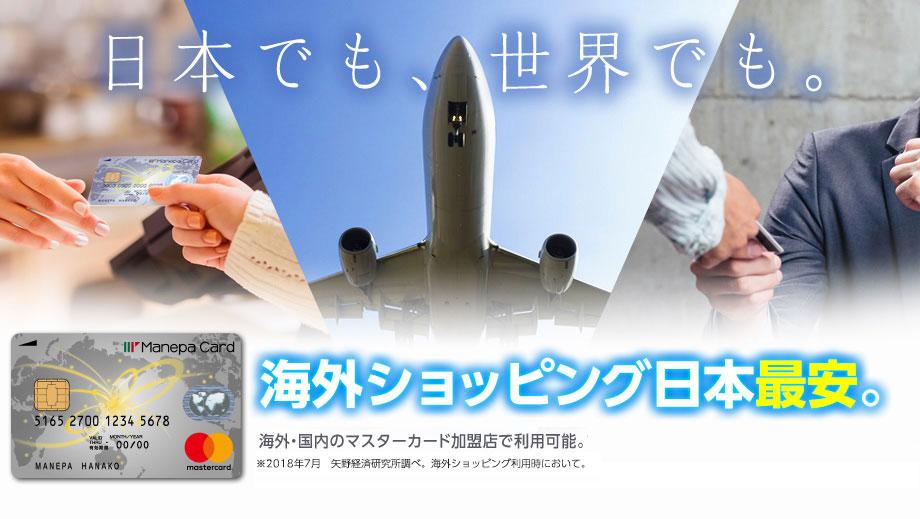 海外ショッピング日本最安 マネパカード