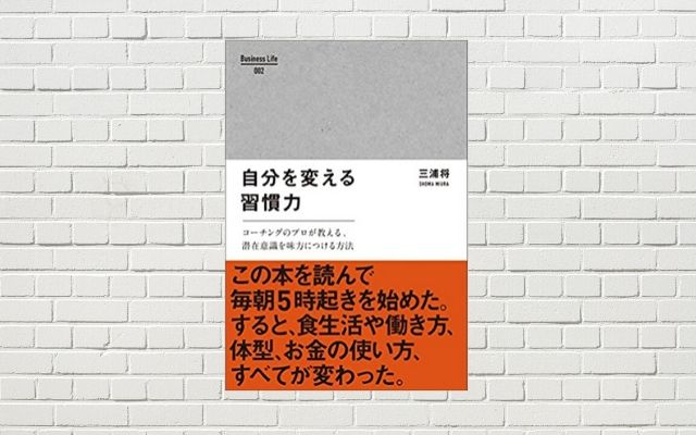 【書評/要約】自分を変える習慣力(三浦 将 著)(★4)