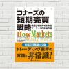 【書評/要約】コナーズの短期売買戦略(ローレンス・A・コナーズ 著)(★5)