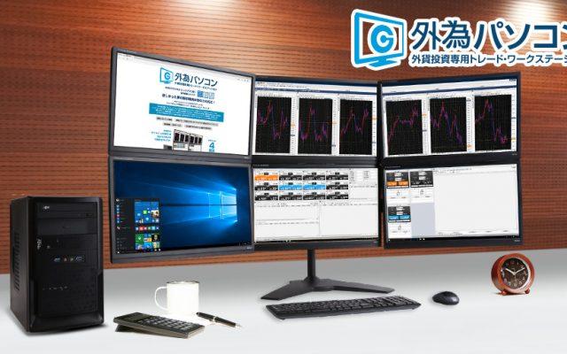 【FX専用トレードパソコン】外為パソコンは2面・4面・6面マルチモニターがセット!PCが苦手な方もスペック選定の心配なし