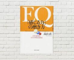 【書評/要約】EQ 「感じる力」の磨き方(高山 直 著)(★4)