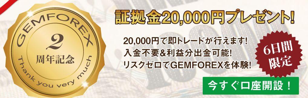 gemforex_10000persent