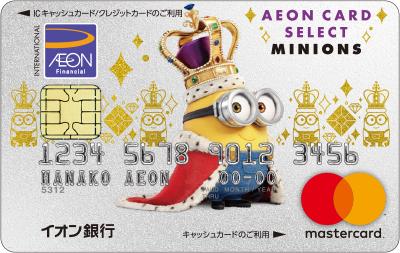 イオンカードセレクト(ミニオンズデザイン)なら映画がいつでも1000円