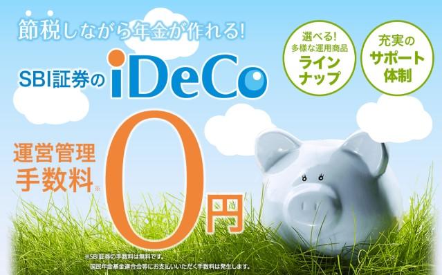 【SBI証券 iDeCo】で始める資産運用:投資すべき具体的な金融商品とその割合はこうだ!