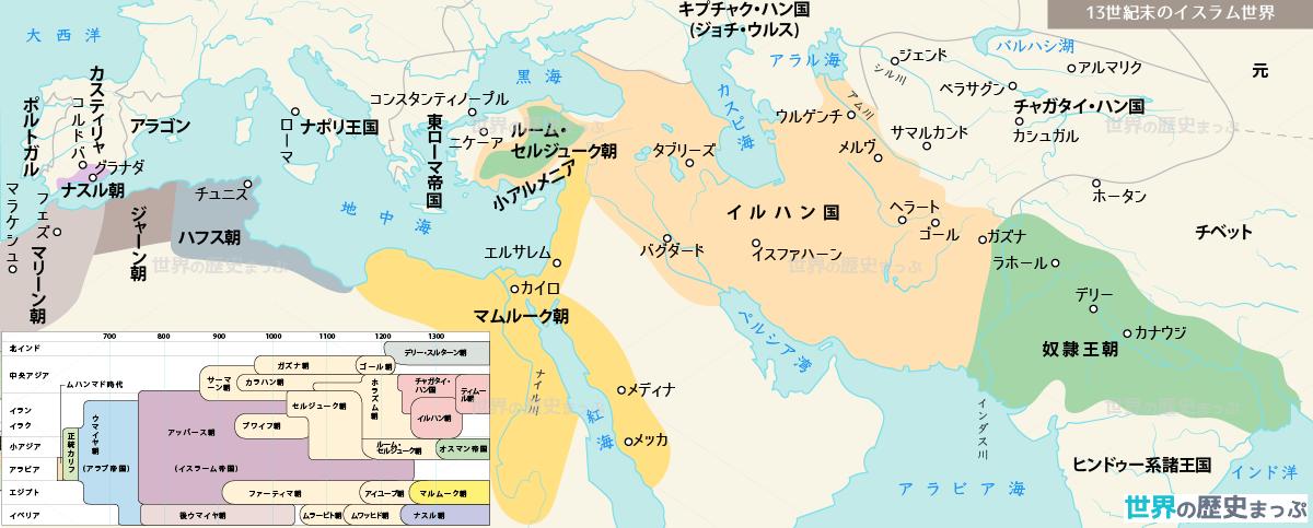 13世紀末のイスラーム世界地図