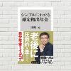 【書評】シンプルにわかる確定拠出年金(山崎 元 著)(★5)