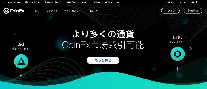 仮想通貨取引所CoinEx(コインイーエックス)