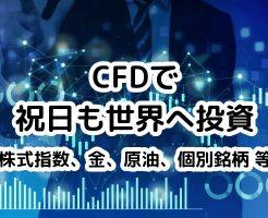 祝日も世界の株価は動く.【CFD取引口座】なら日本株式指数・金・原油などが売買ができて、投資のヘッジにも役立つ