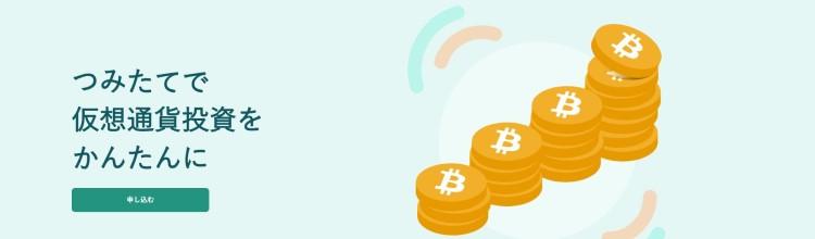 仮想通貨の積立投資サービス「Coincheckつみたて」
