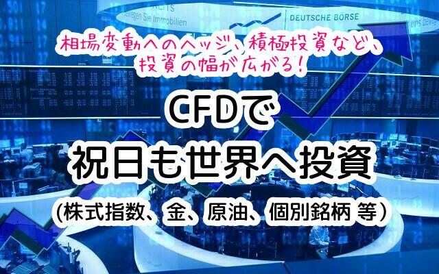 祝日も世界の相場は動く 【CFD取引】なら休日も日本/米国株式指数、GAFAMなど米個別株・金・原油などが売買可能