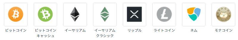 Xtheta(シータ)取扱い通貨