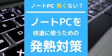 ノートPC発熱対策:ノートPC冷却クーラー