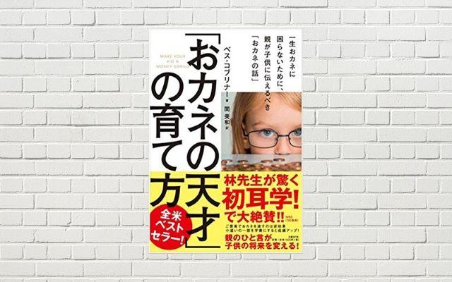 【書評/要約】「おカネの天才」の育て方 一生おカネに困らないために、親が子供に伝えるべき「おカネの話」(ベス・コブリナー 著)(★4)