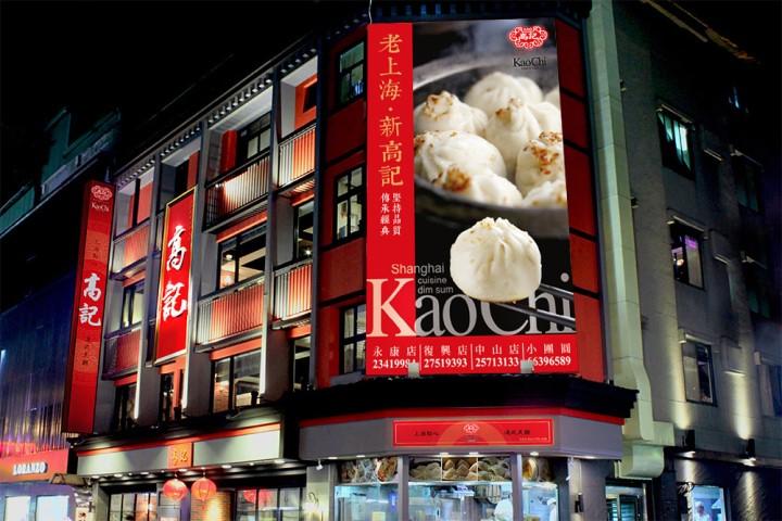 小籠包がおいしい台北の有名店「高記」