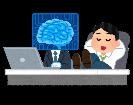 AIとBIがもたらす変化~人間社会をどう変えるのか