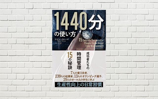 【書評/要約】1440分の使い方 ──成功者たちの時間管理15の秘訣(ケビン・クルーズ 著)(★5)