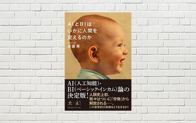 【書評/要約】AIとBIはいかに人間を変えるのか(波頭 亮 著)(★5 良書)