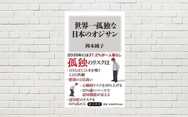 【書評/要約】世界一孤独な日本のオジサン(岡本 純子 著)(★3)