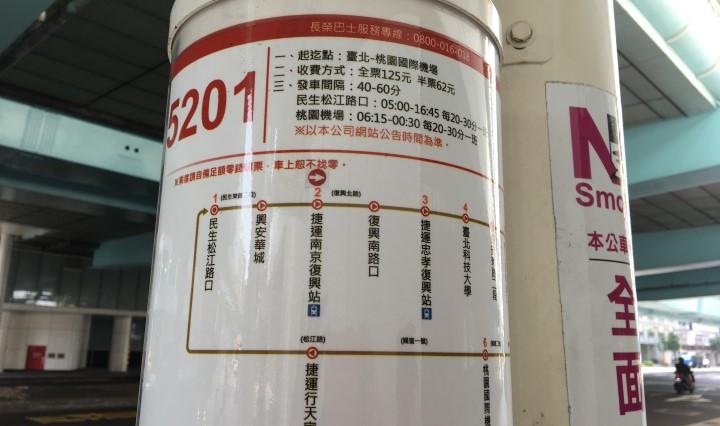 台北リムジンバス
