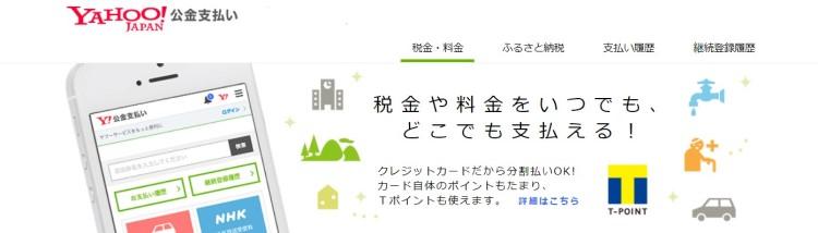 Yahoo!公金払い(クレジットカード納付)