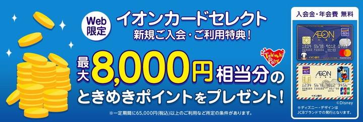 イオンカードセレクト Web限定新規入会キャンペーン