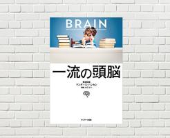 【書評】一流の頭脳(アンダース・ハンセン 著)(★5)