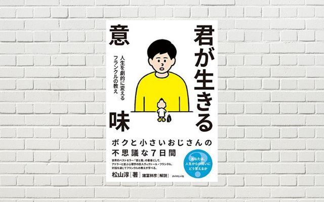 【書評/要約】君が生きる意味(松山 淳 著)(★4)