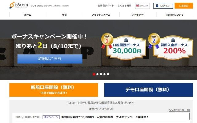 is6com FX口座開設キャンペーン