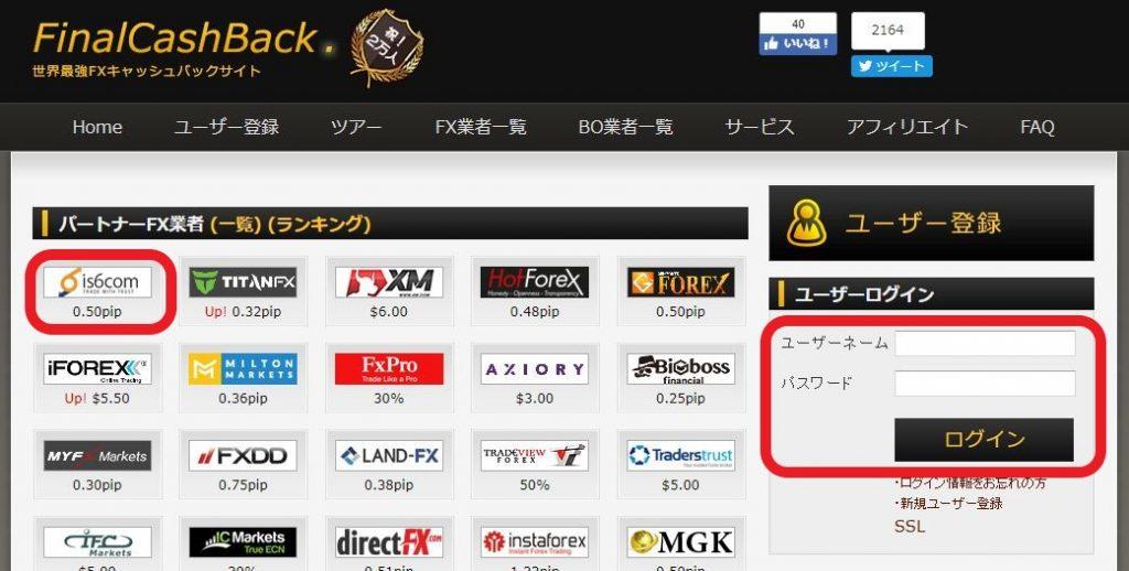 finalcashbackユーザ登録