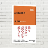 【書評/要約】読書の価値(森 博嗣 著)(★3)