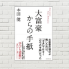 【書評/要約】大富豪からの手紙(本田 健 著)(★4)