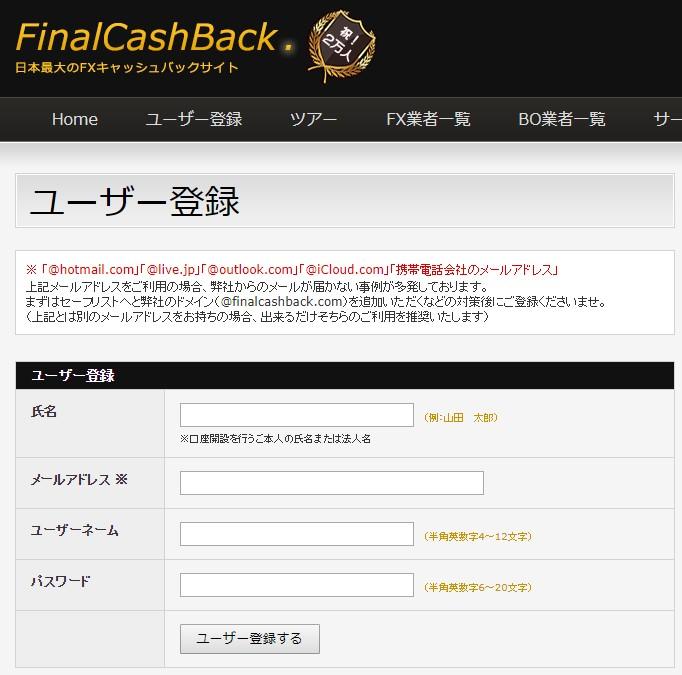 FinalCashBackのユーザ登録は3分