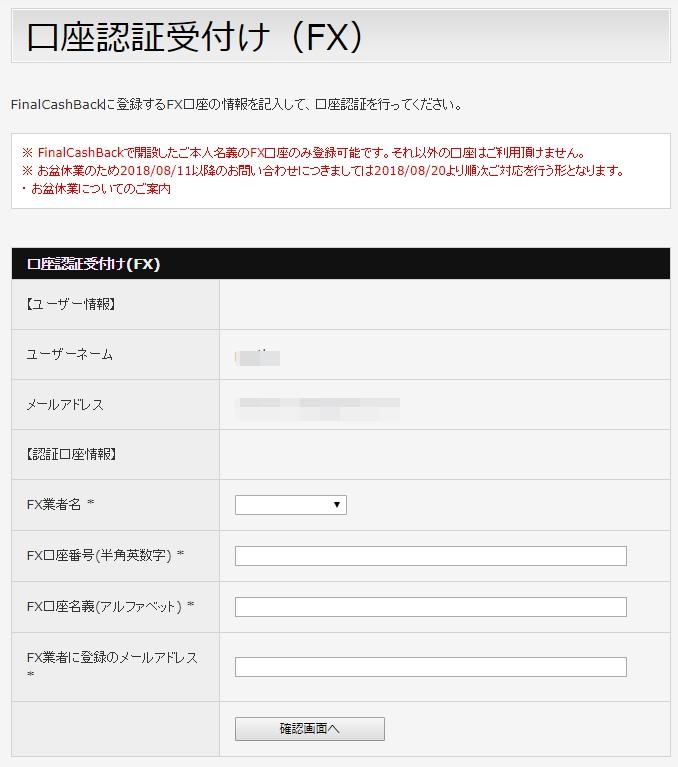 FinalCashBack でFX口座情報を登録