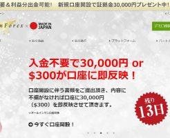 【GW 5/7迄】GemForex、口座開設でボーナス証拠金3万円!入金0で3000万円分の取引ができる過去最大キャンペーン!