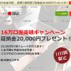 【6/25迄】GemForex、口座開設でボーナス証拠金2万円!入金0で2000万円分の取引ができるキャンペーン!
