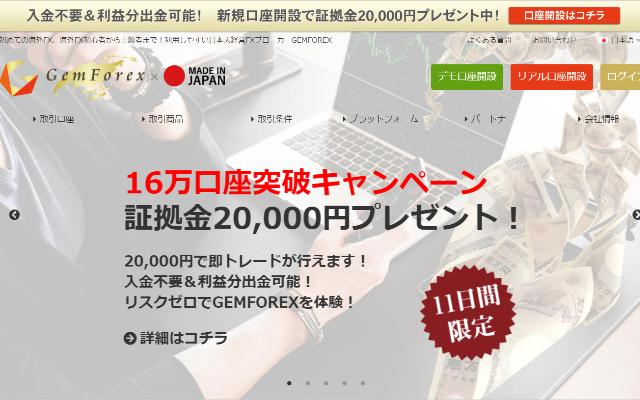 【6/11迄】GemForex、口座開設でボーナス証拠金2万円!入金0で2000万円分の取引ができるキャンペーン!