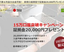 GemForex、口座開設でボーナス証拠金2万円!入金0で2000万円分の取引ができるキャンペーン!【5/28迄】