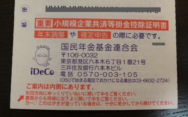 年末調整/確定申告に必要!「小規模企業共済等掛金控除証明書」(iDeCo支払証明)ハガキが届く 2019年