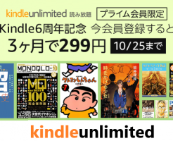 Amazon Kindle Unlimited 読み放題サービス、3ヵ月間2940円→299円のキャンペーン(10/25迄)